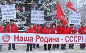 В КПРФ заявили, что денонсация Беловежских соглашений является основой для возрождения СССР