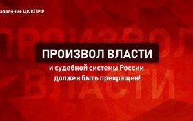 Заявление ЦК КПРФ: Произвол власти и судебной системы России должен быть прекращен