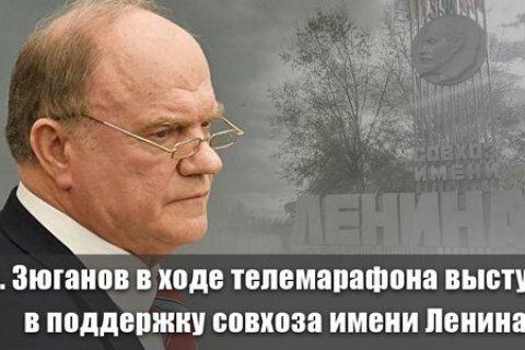 Геннадий Зюганов призвал народно-патриотические силы сплотиться для защиты совхоза имени Ленина