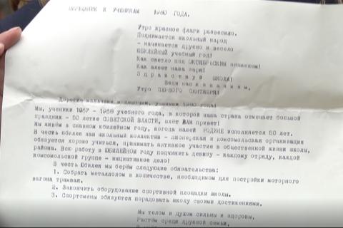 В Новосибирске нашли обращение комсомольцев 1967 года к потомкам