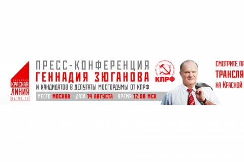 Прямая он-лайн трансляция с пресс-конференции Геннадия Зюганова и кандидатов в Мосгордуму от КПРФ