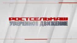 Специальный репортаж «Ростсельмаш. Уверенное движение»
