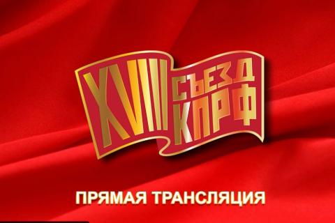 XVIII съезд КПРФ. Онлайн трансляция