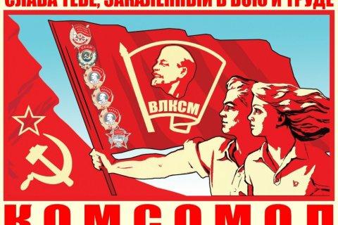 Концерт к 100-летию Ленинского Комсомола. Прямая трансляция