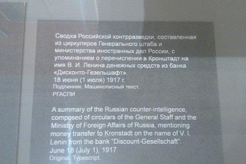 Коммунисты добились изъятия фальшивки с выставки «В.И.Ленин» в Москве