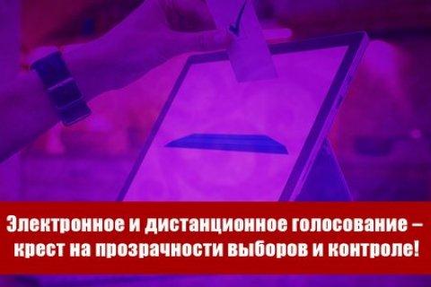 Электронное и дистанционное голосование – крест на прозрачности выборов и контроле! Заявление Президиума ЦК КПРФ