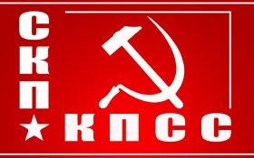 Коммунисты заклеймили позором бандеровский режим Украины