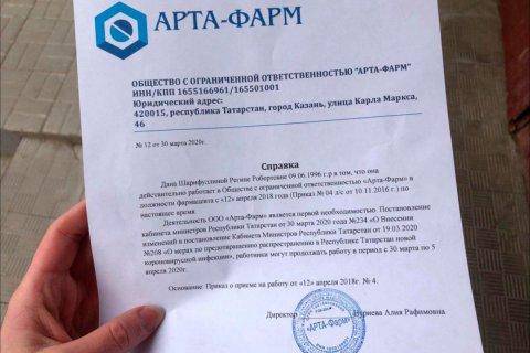 В России начали торговать поддельными справками для передвижения во время карантина