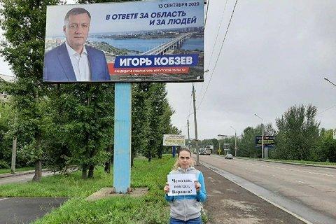 Иркутские комсомольцы запустили флешмоб против «путинского варяга» Кобзева
