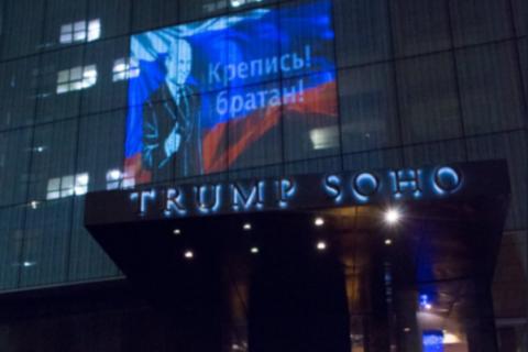На отеле Трампа появилась проекция Путина с надписью «Крепись, братан»