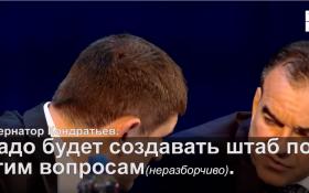 Губернатор Кубани Кондратьев распорядился создать штаб против КПРФ