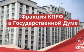 В ходе встречи с министром труда Геннадий Зюганов изложил позицию партии по острейшим социальным проблемам
