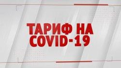Специальный репортаж «Тариф на COVID-19»