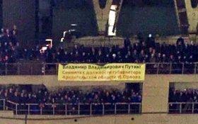 В Северодвинске рабочие во время телемоста с Путиным развернули огромный баннер с требованием отставки губернатора. Путин его не заметил