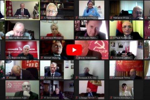 Коммунисты бывших советских республик подвели итоги уходящего года и наметили планы на будущее