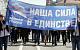 Рейтинг «Единой России» упал до минимума за последние 14 лет