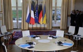 «Бурная беседа». В Берлине прошла встреча советников стран «нормандской четверки»