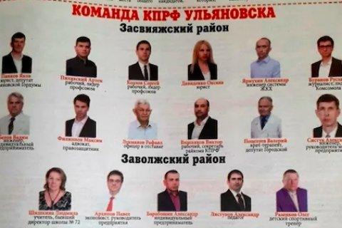 К начавшимся выборам в Ульяновскую городскую Думу не допущены 12 кандидатов КПРФ
