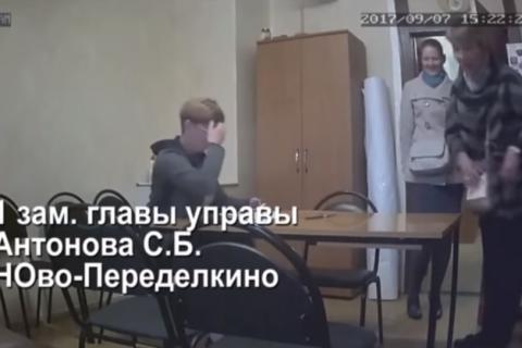СМИ опубликовали видео, на котором замглавы района Ново-Переделкино обсуждает подтасовки на выборах