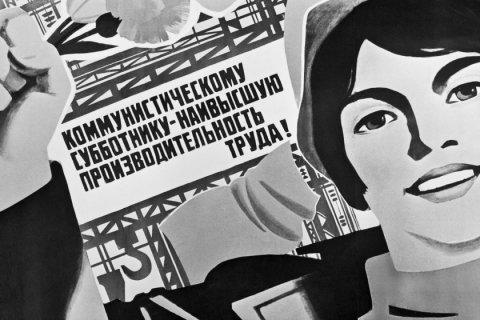 100 лет назад прошел первый коммунистический субботник