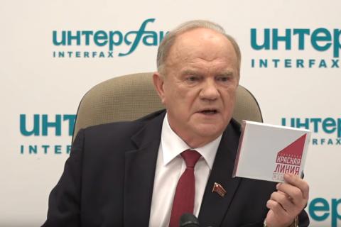 Геннадий Зюганов напомнил о партийной дисциплине коммунистам в Мосгордуме, сотрудничающим с Навальным