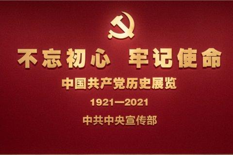 Торжественный концерт, посвященный 100-летию образования Компартии Китая. Онлайн трансляция