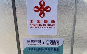 Китай безвозмездно передал Белоруссии 100 тыс. доз вакцины от коронавируса