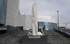 КПРФ выступила против создания филиала Ельцин-центра в Москве