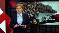 Стоит заДУМАТЬся (15.02.2020)