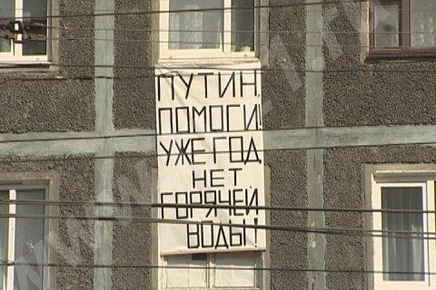 Жители вывесили плакат с просьбой к Путину о помощи. Уже на следующий день им «помогли»
