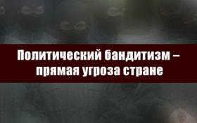 Политический бандитизм – прямая угроза стране. Заявление Президиума ЦК КПРФ