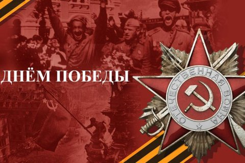 Геннадий Зюганов поздравил с Днем Победы
