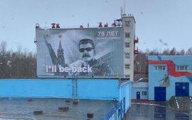 В Нижегородской области разместили плакат со Сталиным площадью в 350 квадратных метров
