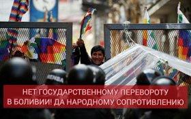 Российские комсомольцы решительно осудили государственный переворот в Боливии