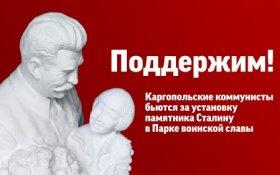 В Каргополе намерены восстановить памятник Сталину