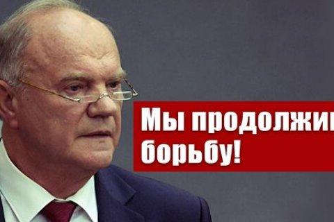 Геннадий Зюганов: Мы продолжим борьбу!