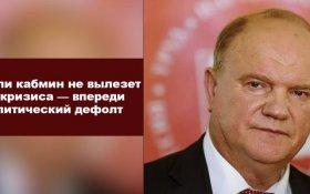 Геннадий Зюганов: Если кабмин не вылезет из кризиса – впереди политический дефолт