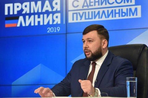 В ДНР решили подключиться к обсуждению поправок в Конституцию России