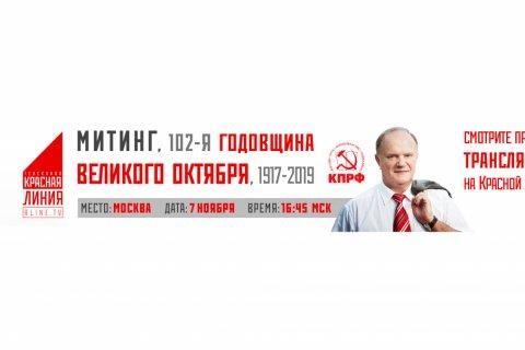 102-я годовщина Великого Октября. Митинг. Он-лайн трансляция