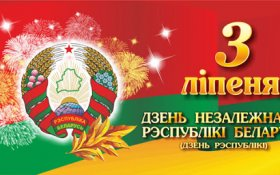 Геннадий Зюганов поздравил Александра Лукашенко и народ Беларуси с Днем независимости