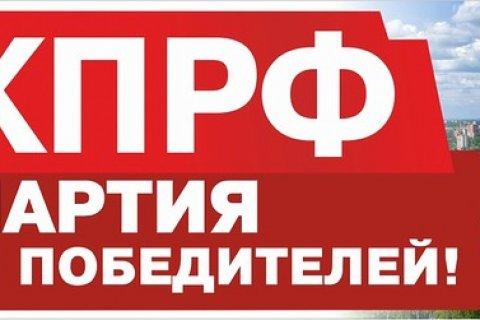 В КПРФ заявили, что «Единая Россия» летит в тартарары