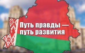 Путь правды – путь развития. К гражданам Республики Беларусь
