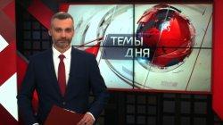 Темы дня (21.01.2020)