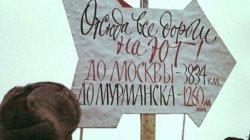 """Бренды Советской эпохи """"Полярные исследования"""""""