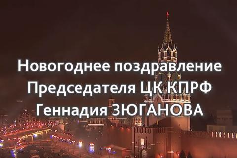 С Новым 2020-м годом. Новогоднее поздравление Председателя ЦК КПРФ Геннадия Зюганова