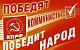 Российские ученые социалистической ориентации призвали поддержать кандидатов КПРФ на выборах 8 сентября