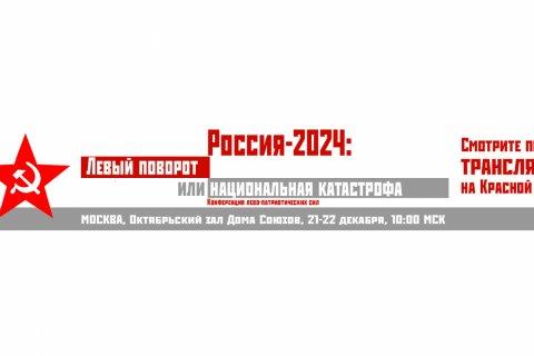 Конференция «Россия-2024: Или левый поворот, или национальная катастрофа?» Он-лайн трансляция