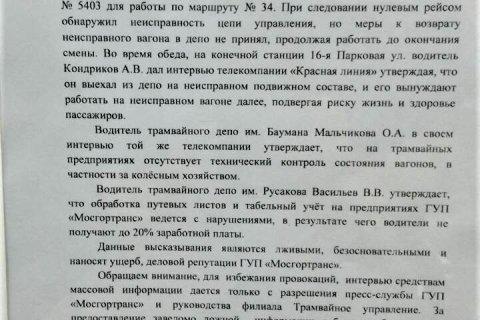 «Мосгортранс» грозит «карами» своим работникам за общение с журналистами «Красной Линии»