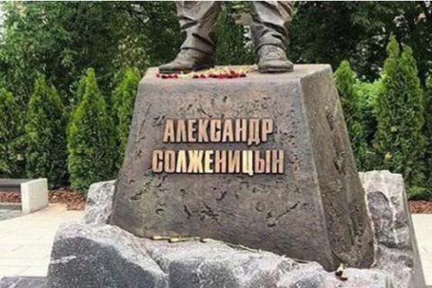 В Москве превратили Солженицына в «лжеца»