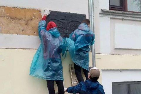 В Твери со здания медуниверситета демонтировали мемориальную табличку о расстрелах поляков